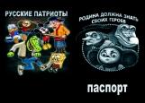 Обложка на паспорт без уголков, русские патриоты