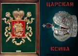 Обложка на паспорт без уголков, Царская ксива