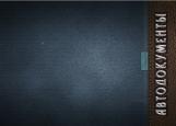 Обложка на автодокументы без уголков, Джинс+Кожа