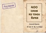 Обложка на паспорт без уголков, Рассказы