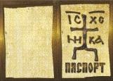 Обложка на паспорт без уголков, Зверинецкий крест