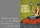 Обложка на автодокументы без уголков, Женьщина за рулем