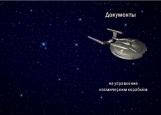 Обложка на автодокументы без уголков, Космический корабль