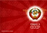 Обложка на автодокументы без уголков, Рожден в СССР