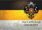 Обложка на паспорт без уголков, Паспорт Российской Империи