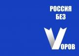 Обложка на паспорт без уголков, Россия без воров