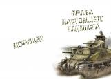 Обложка на автодокументы без уголков, Права танкиста