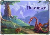 Обложка на паспорт с уголками, Куда идти дракону?