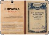 Обложка на паспорт с уголками, Как управлять Вселенной